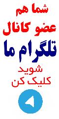 فروشگاه استوک ایران