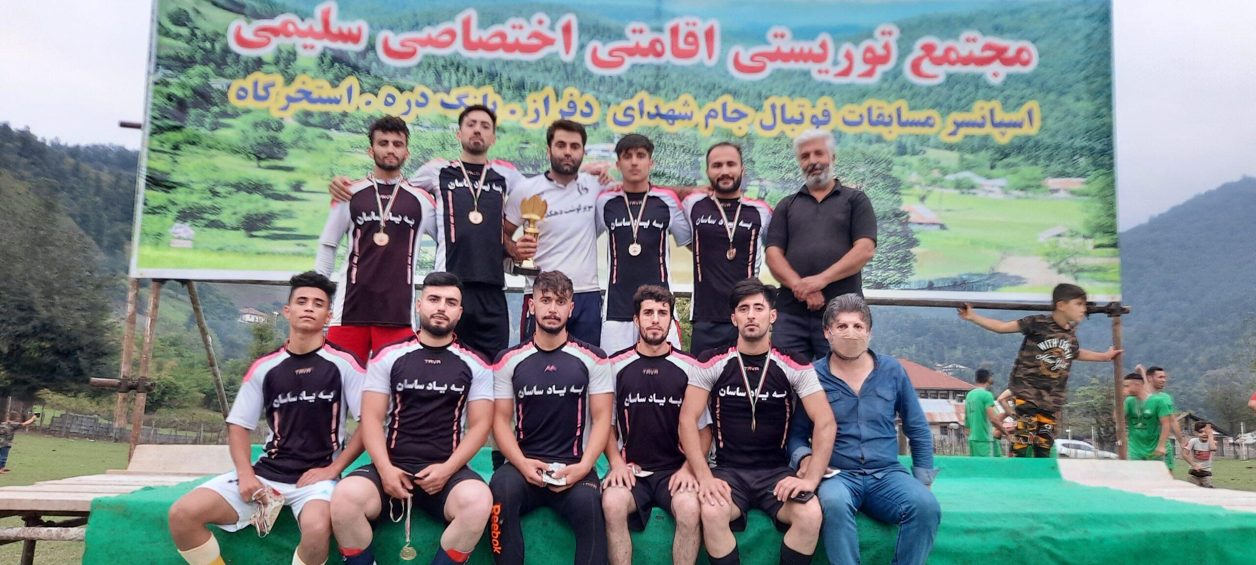 تیم فوتبال بیاد ساسان قهرمان مسابقات مینی فوتبال دفراز شد